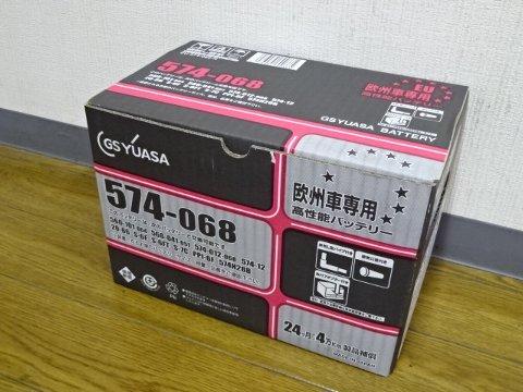 輸入車専用バッテリー GSユアサ製品です