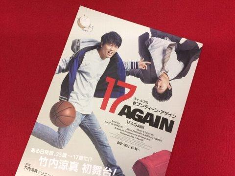 ミュージカル 17AGAIN